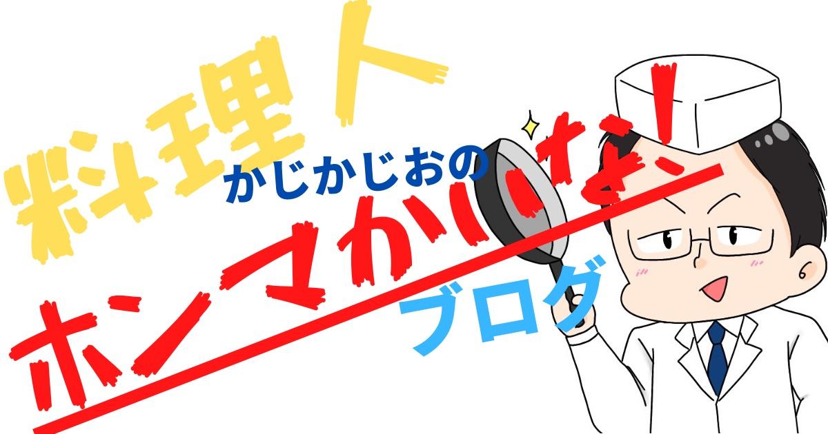【料理人】かじかじおのほんまかいな!ブログ